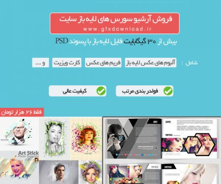 فروش آرشیو سورس های لایه باز سایت با قیمت ویژه