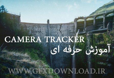 دانلود  آموزش حرفه ای Camera Tracker به زبان فارسی در افتر افکت