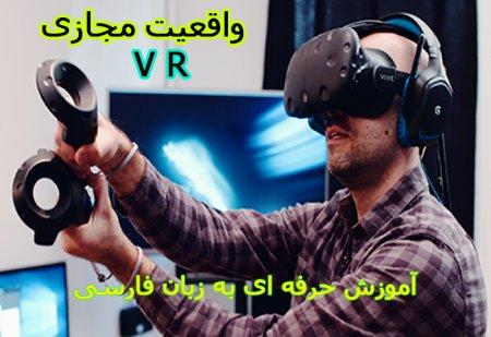 آموزش آشنایی با تکنولوژی Vr واقعیت مجازی