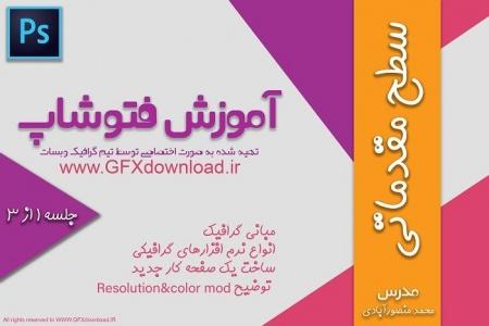 دانلود آموزش تصویری فتوشاپ فارسی مقدماتی جلسه 1
